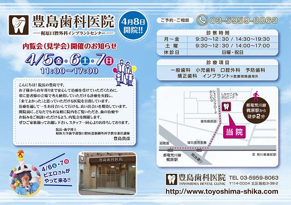 toyoshima_shika_flyer